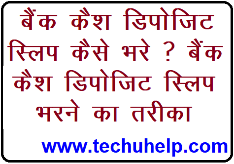 Bank Cash Deposit Slip कैसे भरे ? Bank Ki Slip Kaise Bhare ?