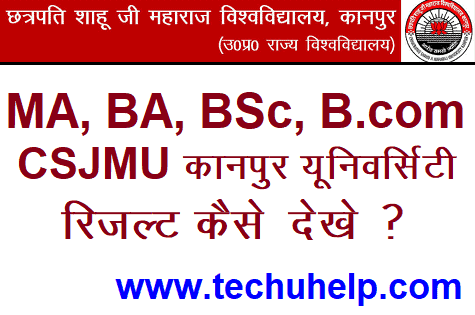 [MA, BA, BSc, B.com] CSJMU Kanpur University Result 2019 Kaise Dekhe ?