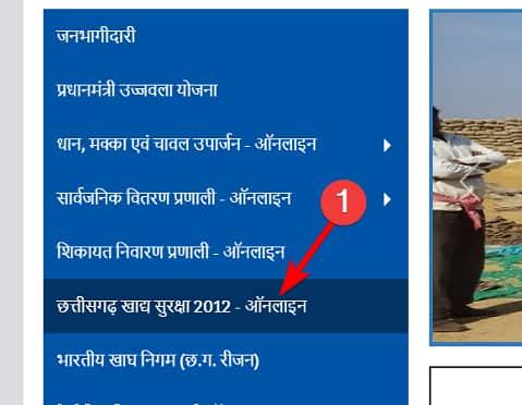 न्यू Chhattisgarh Ration Card List 2020 में ऑनलाइन नाम कैसे देखें? CG Rashan Card List APL BPL