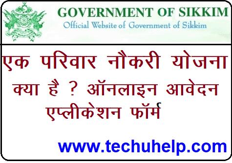 [आवेदन] एक परिवार नौकरी योजना क्या है ? Ek Parivar Ek Naukri Yojana 2019 In Hindi