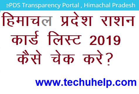 [प्रिंट राशन कार्ड] हिमाचल प्रदेश राशन कार्ड लिस्ट 2019 कैसे चेक करे ? HP Ration Card List