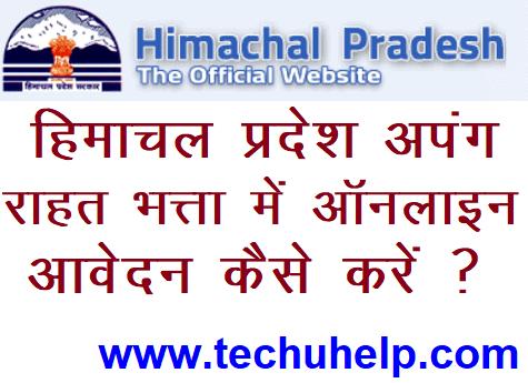 हिमाचल प्रदेश अपंग राहत भत्ता में ऑनलाइन आवेदन कैसे करें ? HP Viklang Pension Yojana 2019