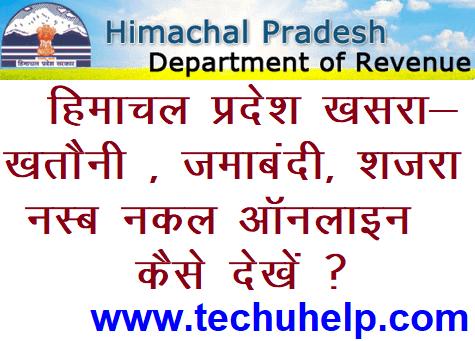 हिमाचल प्रदेश खसरा- खतौनी , जमाबंदी, शजरा नस्ब नक़ल ऑनलाइन कैसे देखें ? Himachal Pradesh Land Records in Hindi