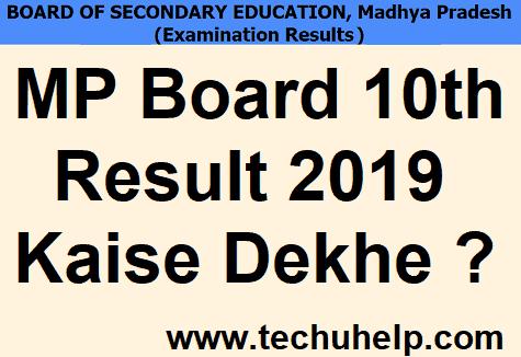 MP Board 10th Result 2019 Kaise Dekhe ? MP बोर्ड 10वीं रिजल्ट 2019
