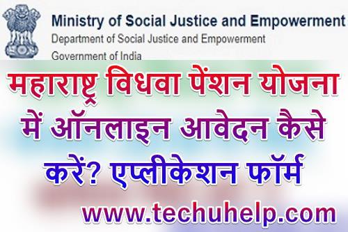 [पंजीकरण] Maharashtra Vidhwa Pension Yojana 2020 आवेदन कैसे करे? एप्लीकेशन फॉर्म