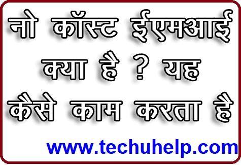 NO COST EMI क्या है ? नो कॉस्ट ईएमआई के फायदे | नो कॉस्ट एमी मीनिंग इन हिंदी