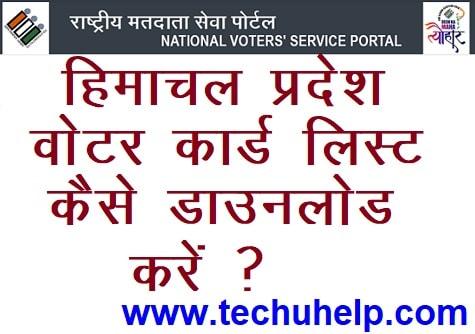 PDF Himachal Pradesh Voter List 2019 Download कैसे करें | हिमाचल प्रदेश वोटर लिस्ट में अपना नाम कैसे देखे ?