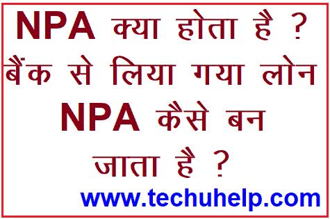 NPA क्या होता है ? बैंक लोन NPA कब होता है ? What Is NPA In Hindi