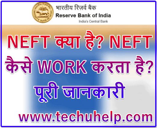 NEFT क्या है? NEFT कैसे काम करता है? NEFT Se Paise Kaise Transfer Kare?