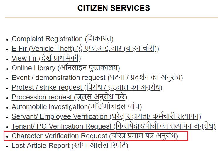 Police Verification Form ऑनलाइन कैसे भरें ? पुलिस