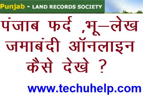 Punjab Land Record Online ऑनलाइन कैसे देखें ? पंजाब फर्द जमाबंदी कैसे देखे ?