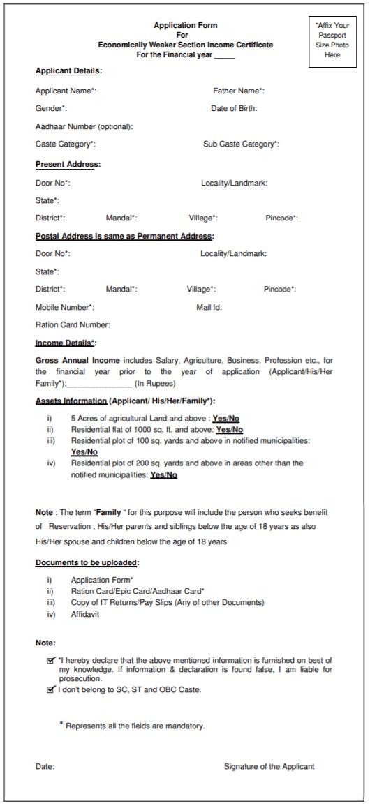 [फॉर्म डाउनलोड] EWS Certificate क्या है? EWS Certificate Kaise Banaye? How To Apply EWS Income Certificate In Hindi