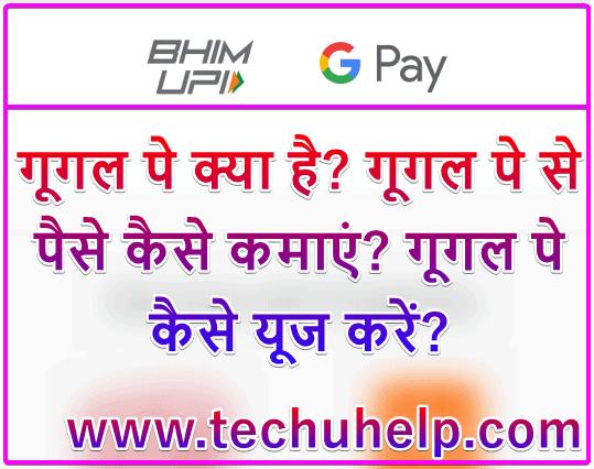 Google Pay क्या है? Google Pay Se Paise Kaise Kamaye? Google Pay Kaise Use Kare?