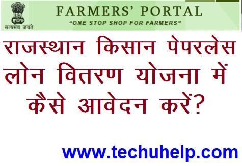 [अप्लाई] राजस्थान किसान पेपरलेस लोन वितरण योजना में कैसे आवेदन करें ? Rajasthan Kisan Paperless Loan Vitran Yojana Details In Hindi