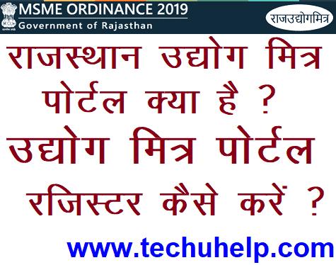 [रजिस्ट्रेशन] राजस्थान उद्योग मित्र पोर्टल रजिस्टर कैसे करें ? Rajasthan Udyog Mitra Portal Details In Hindi