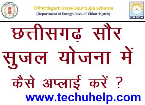 CG सौर सुजल योजना में अप्लाई कैसे करें ? Saur Sujala Yojana Details In Hindi