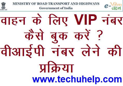 वाहन के लिए वीआईपी नंबर कैसे बुक करें ? VIP Number Book kaise Karen / How To Book VIP Number For Your Vehicle In India