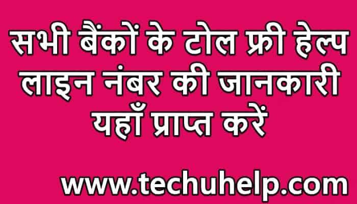 All Banks Customer Care Toll Free Number In Hindi – सभी बैंक के टोल फ्री हेल्प लाइन नंबर