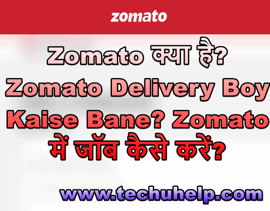 Zomato क्या है? Zomato Delivery Boy Kaise Bane? Zomato में जॉब कैसे करें?
