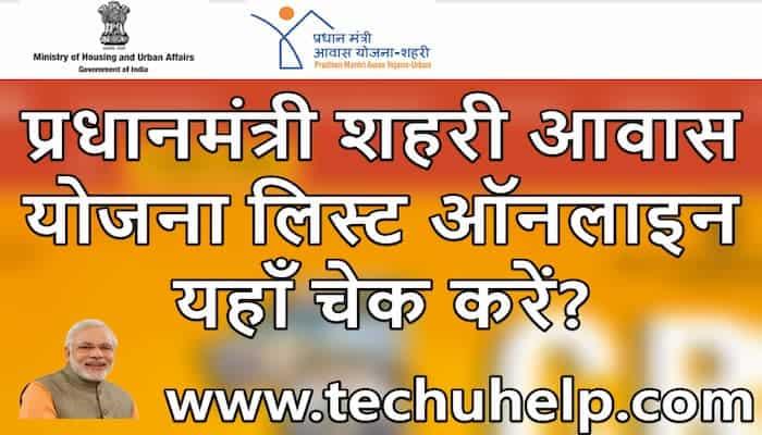 %%title%% प्रधानमंत्री आवास योजना लिस्ट | नई PMAY शहरी सूची 2020 | Pradhan Mantri Awas Yojana List Urban in Hindi