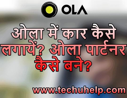 Ola Me Car Kaise Lagaye? Ola Registration Kaise Kare In Hindi?