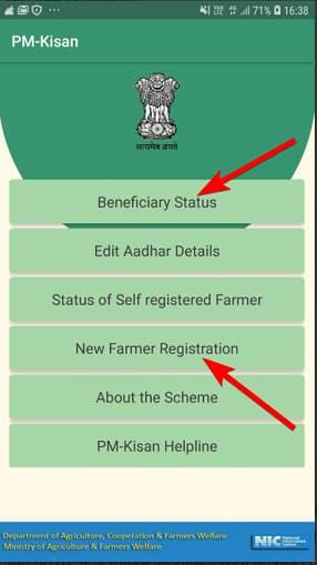 किसान सम्मान निधि योजना लिस्ट 2020: pmkisan.gov.in List, Payment Status | PM Kisan Samman Nidhi Yojana List 2020
