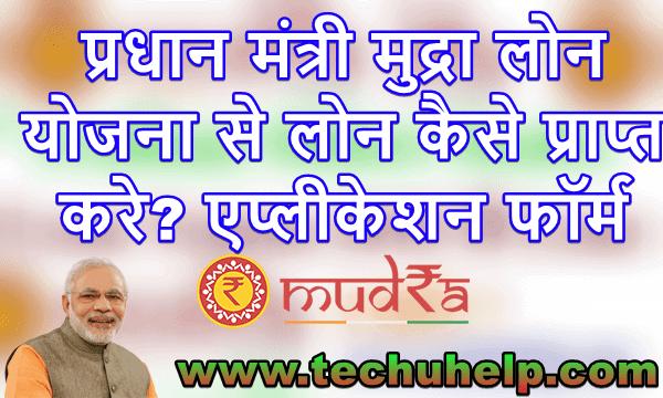 [PMMY] Pradhan Mantri Mudra Loan Yojana 2019 से Loan कैसे प्राप्त करे? मुद्रा लोन कैसे मिलेगा? एप्लीकेशन फॉर्म