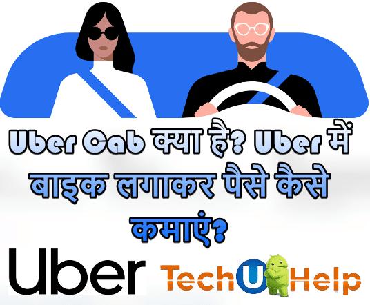 Uber Cab क्या है? Uber में बाइक लगाकर पैसे कैसे कमाएं? Uber Me Bike Kaise Lagaye?