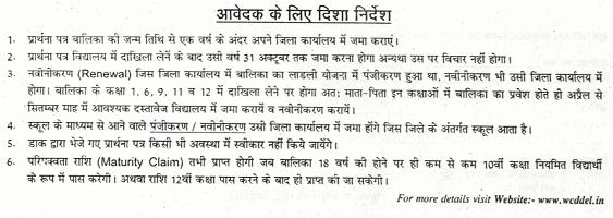 Delhi Ladli Yojana 2019 में अप्लाई कैसे करें? PDF फॉर्म डाउनलोड