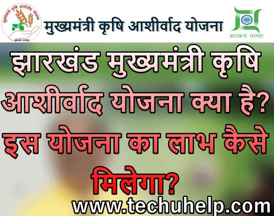 झारखंड मुख्यमंत्री कृषि आशीर्वाद योजना क्या है? JK CM Krishi Aashirwad Yojana 2019