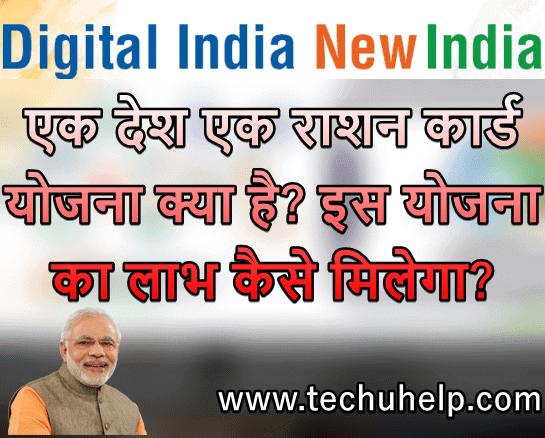 Ek Desh Ek Ration Card Yojana क्या है? One Nation One Ration Card Yojana का लाभ कैसे मिलेगा?