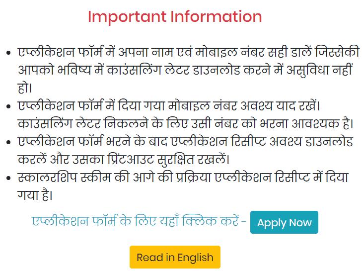 Bihar Scholarship Online आवेदन कैसे करें? बिहार पोस्ट-मैट्रिक स्कालरशिप स्कीम 2020-20