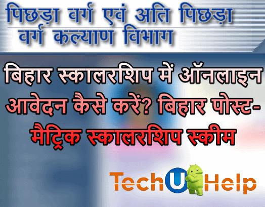Bihar Scholarship Online आवेदन कैसे करें? बिहार पोस्ट-मैट्रिक स्कालरशिप स्कीम 2019-20