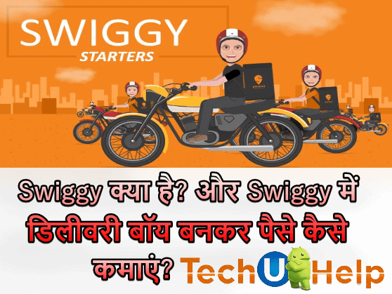 Swiggy क्या है? Swiggy Delivery Boy कैसे बने? Swiggy Me Job Kaise Kare?
