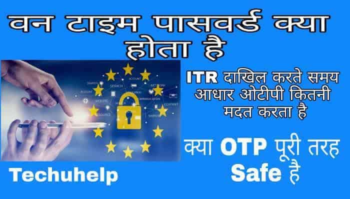 What is One Time Password in Hindi