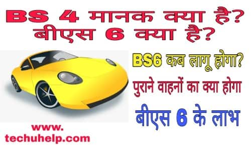 What is BS4 Manak in Hindi