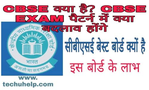 What is CBSE in Hindi