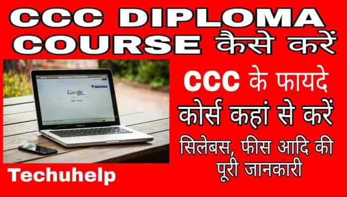 What is CCC Course in Hindi Full Information