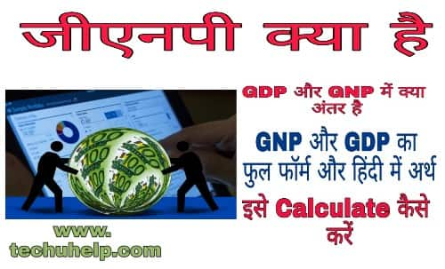What is GNP Full Details in Hindi