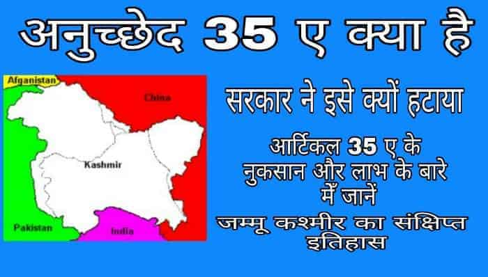 What is Article 35A in Hindi article 35a kya hai in hindi