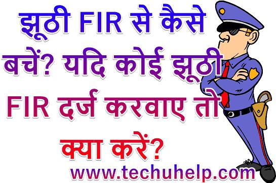 Jhuthi FIR se Kaise Bache? यदि कोई झूठी FIR दर्ज करवाए तो क्या करें?