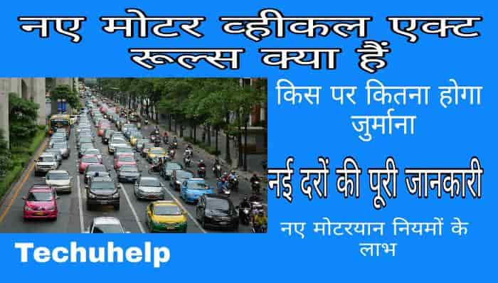 New Motor Vehicle Rules in Hindi