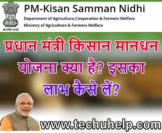 प्रधानमंत्री किसान मानधन योजना क्या है? PM Kisan Maandhan Yojana In Hindi | लाभ कैसे लें?