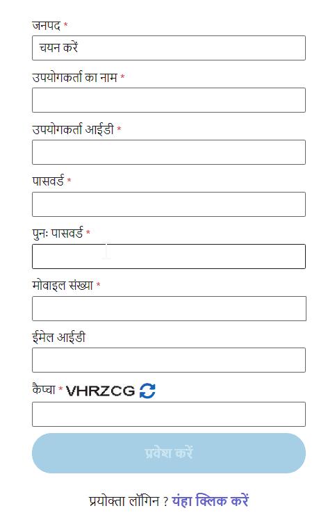 Plot Registry Online Check Kaise Kare - बैनामा कॉपी कैसे डाउनलोड करें?