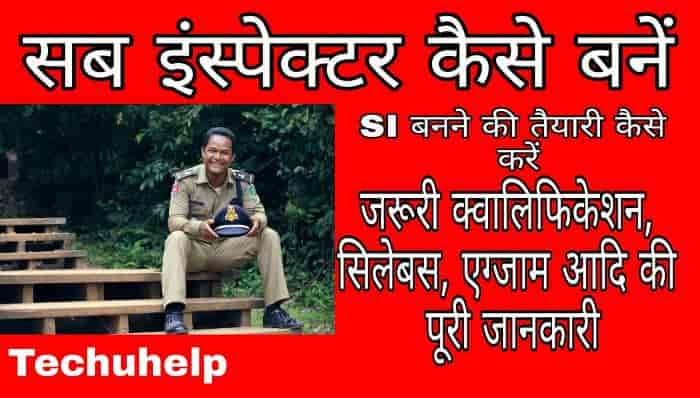 Sub Inspector Kaise Bane in Hindi