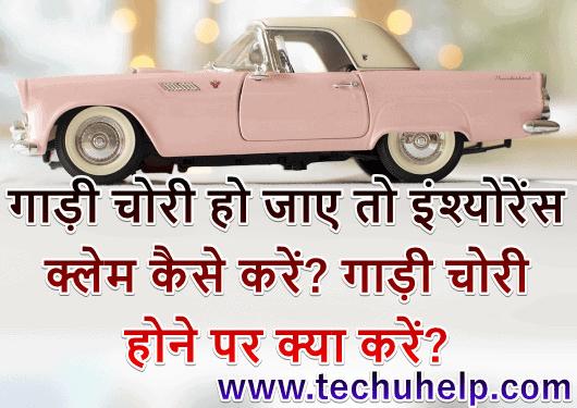 गाड़ी चोरी हो जाए तो इंश्योरेंस क्लेम कैसे करें? गाड़ी चोरी होने पर क्या करें? Vehicle Chori Complaint In Hindi