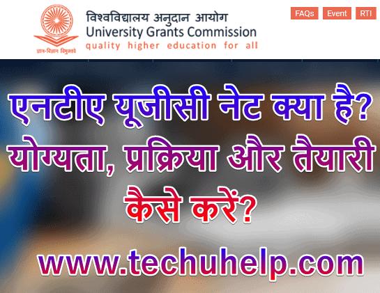 UGC NET Kya Hota Hai? योग्यता, प्रक्रिया और UGC NET Exam की तैयारी कैसे करें?