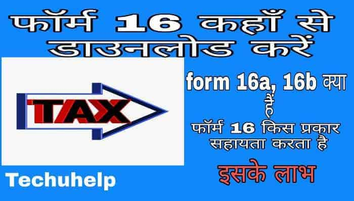 What is Form 16 in Hindi