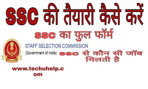 What is SSC in Hindi? SSC Ki Taiyari Kaise Kare In Hindi?