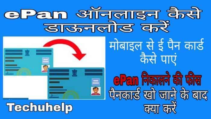 ePan Kaise Download Kare in Hindi